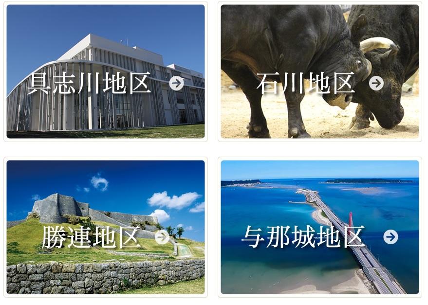 うるま市の各自治会の情報を掲載したページが開設されました。
