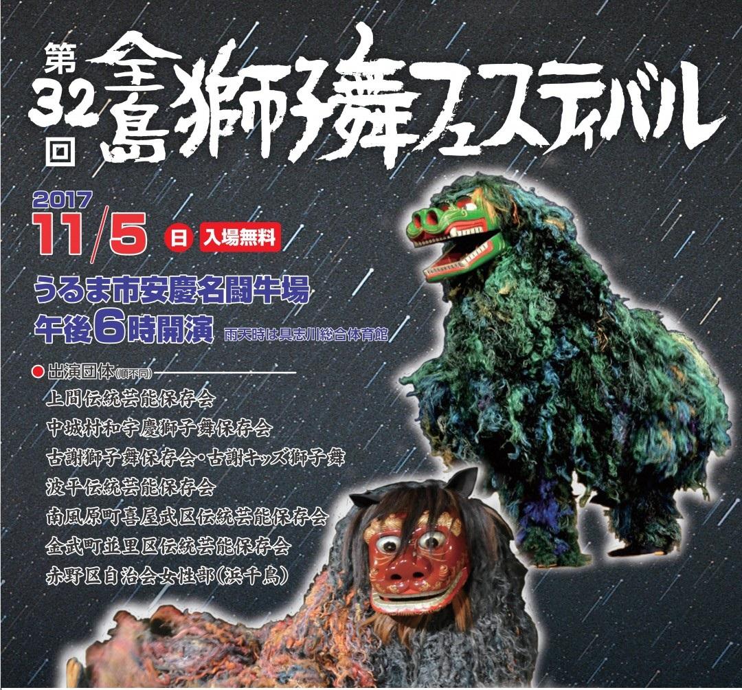 【うるま市の祭り】第32回全島獅子舞フェスティバル