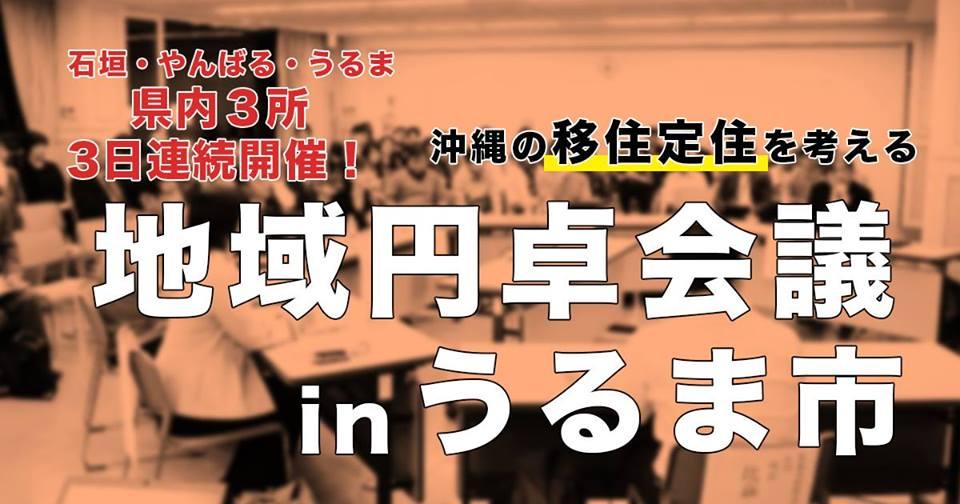 10/25(水)開催!「沖縄の移住定住を考える地域円卓会議」inうるま市