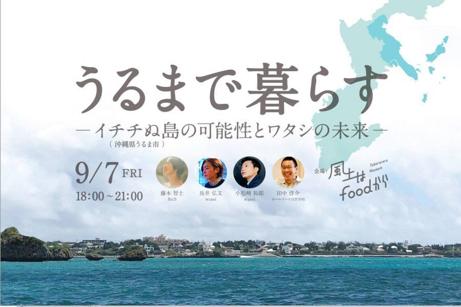 【2018年9/7(金)東京開催】うるまで暮らす~沖縄イチチぬ島の可能性とワタシの未来~