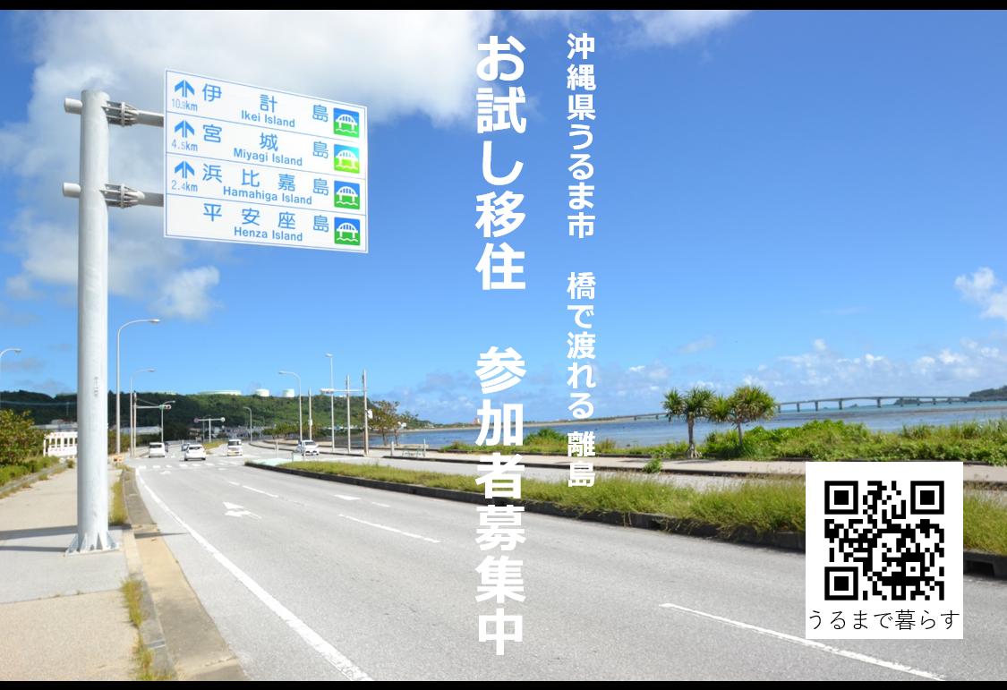 【お試し移住参加者募集中】沖縄県の離島に暮らすように滞在する