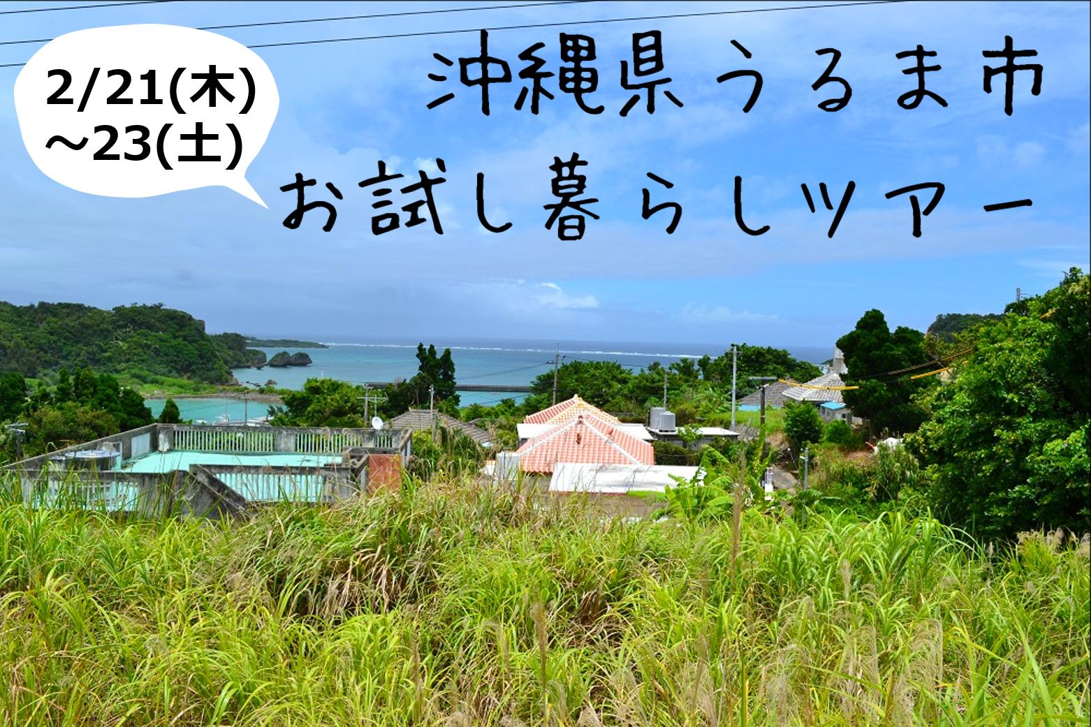 【受付終了】沖縄県うるま市お試し暮らしツアー~イチチぬ島の人と日常を探る3日間~