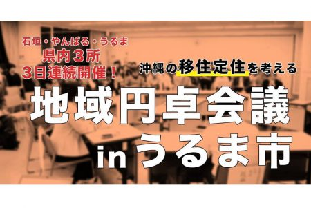2017年10/25(水)開催!「沖縄の移住定住を考える地域円卓会議」inうるま市