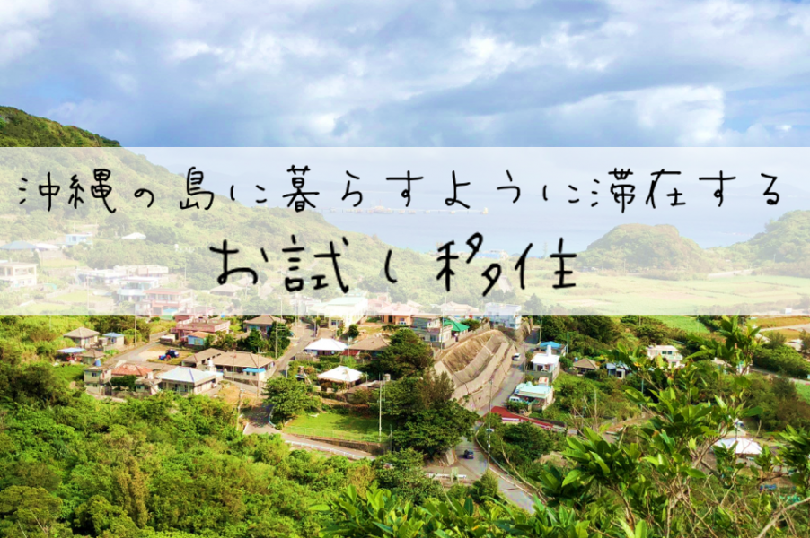 沖縄県うるま市の島に暮らすように滞在する お試し移住2019