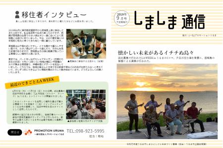 うるま市島しょ地域向け広報誌 しましま通信2019年9月号