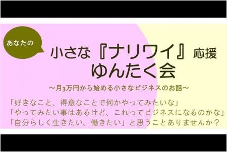 あなたの小さな「ナリワイ」応援ゆんたく会 ~月3万円から始める小さなビジネスのお話~