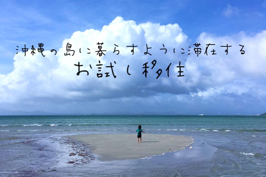 沖縄県うるま市の島に暮らすように滞在する お試し移住2020【沖縄県内在住者限定】