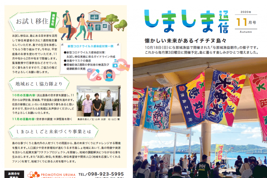 うるま市島しょ地域向け広報誌 しましま通信2020年11月号