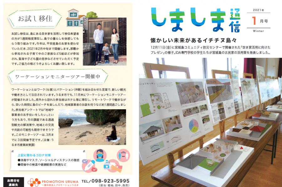 うるま市島しょ地域向け広報誌 しましま通信2021年1月号