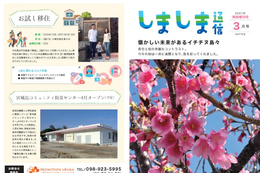 うるま市島しょ地域向け広報誌 しましま通信2021年3月号