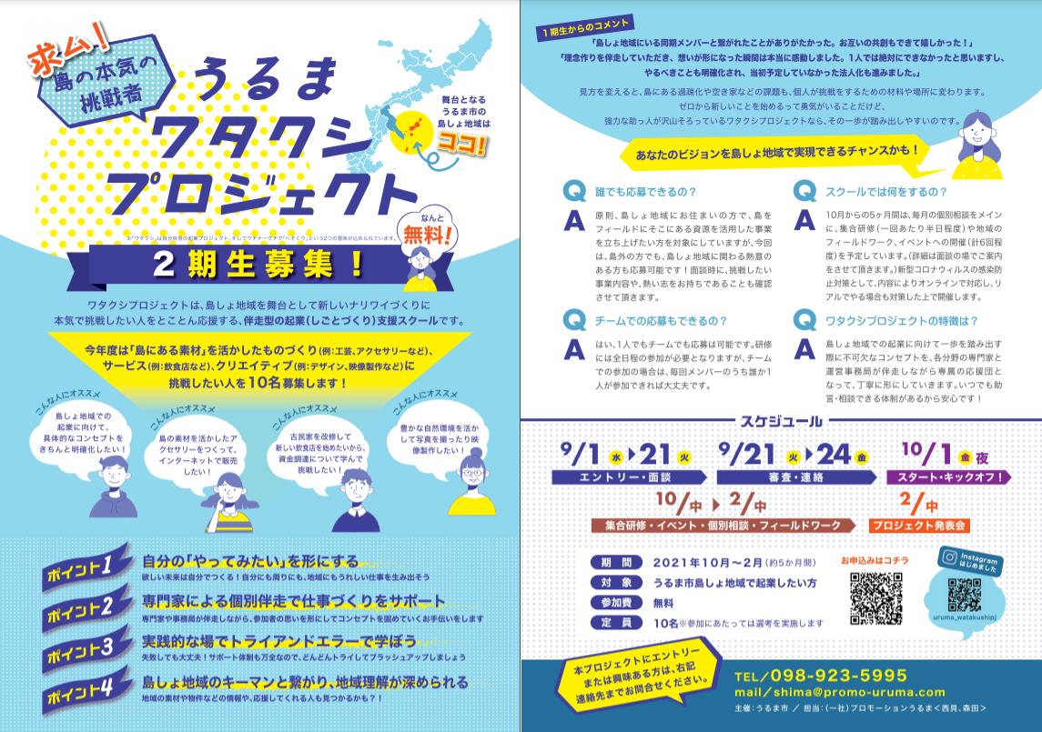 求む!島の本気の挑戦者「うるまワタクシプロジェクト」2期生募集!