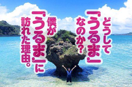 【イチチぬ島】どうして「うるま」なのか? 僕がうるまに訪れた理由。