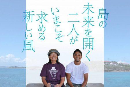 【 うるま市津堅島 】 島の未来を開く二人が いまこそ求める新しい風