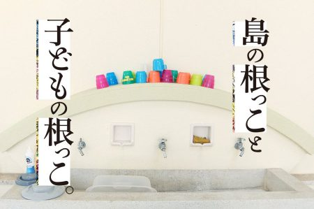 【 うるま市島の教育 】島の根っこと 子どもの根っこ。