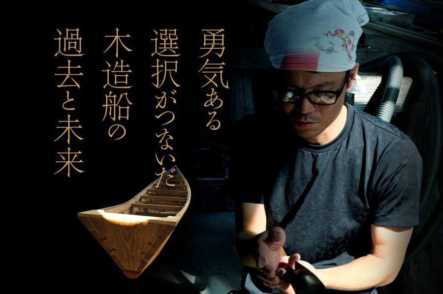 【 うるま市平安座島 】勇気ある選択がつないだ 木造船の過去と未来。