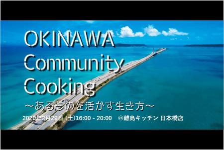 Okinawa Community Cooking〜あるものを活かす生き方〜