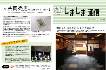 うるま市島しょ地域向け広報誌 しましま通信2019年11月号