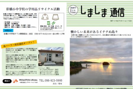 うるま市島しょ地域向け広報誌 しましま通信2020年2月号
